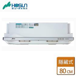 【豪山】VEA-8019PH  -  隱藏熱除油式抽油煙機-80CM-部分地區含基本安裝詳閱商品介紹