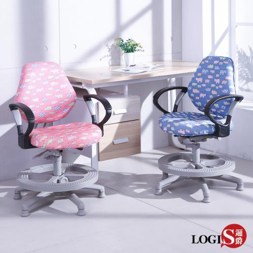 LOGIS邏爵~優化守習扶手款兒童椅/成長椅(二色)ASS100D