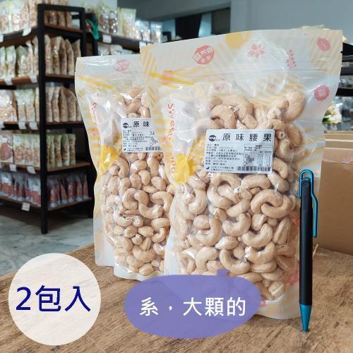 【自然甜堅果】原味腰果,無油無鹽等添加,WWW240大粒頭完整度高,低溫烘焙〈純素〉/