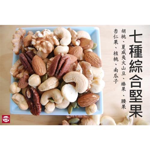 【自然甜堅果】綜合堅果,七種綜合堅果,胡桃、榛果、夏威夷火山豆等七種堅果,經濟裝300g只要200〈純素〉/