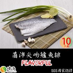 【峰漁佳食】無毒 無刺 菌沛尖吻鱸魚排-10入組