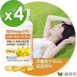 【赫而司】月見草油EPO-500mg軟膠囊(90顆*4罐)(荷蘭SKAL認證,冷壓濃縮萃取γ-次亞麻油酸GLA)