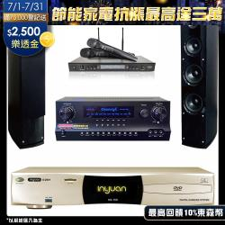 音圓 S-2001 N2-150點歌機4TB+Danweigh DW 1+DoDo Audio SR-889PRO+POISE AS-138