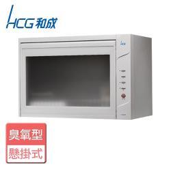 【和成HCG】BS6000RS-懸掛式烘碗機60CM 適用小型廚房-部分地區含基本安裝詳閱商品介紹