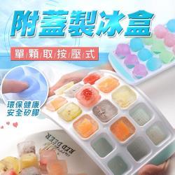 新單顆取按壓式附蓋製冰盒(4入組)
