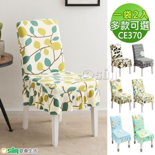 Osun-波浪裙襬酒店餐廳風格印花彈性椅子套家用座椅背餐椅套-2個/袋 (多款可選-CE370)