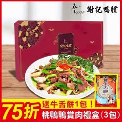 謝記  櫻桃鴨鴨賞肉禮盒(3包/盒)