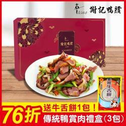 謝記  傳統鴨賞肉禮盒(3包/盒)