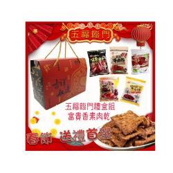 【富貴香】五福臨門 素肉干禮盒組(免運組)