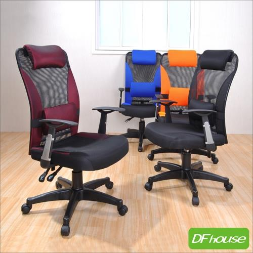 《DFhouse》卡迪亞高品質多功能電腦椅