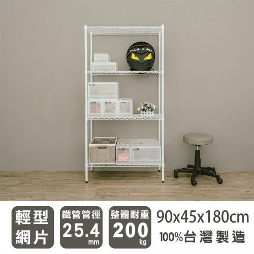 dayneeds 輕型 90x45x180公分四層烤白波浪收納鐵架