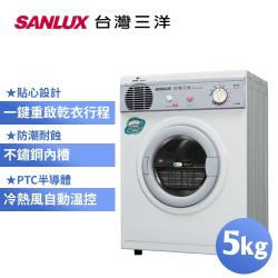 SANLUX台灣三洋 5公斤乾衣機 SD-66U8A-庫(G)