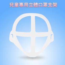 【200入】兒童專用款 超舒適透氣立體口罩內托支架