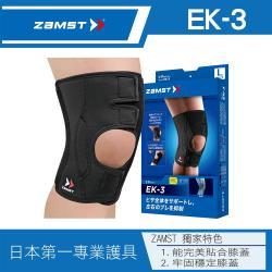 ZAMST EK-3 輕盈膝護具(加強版)