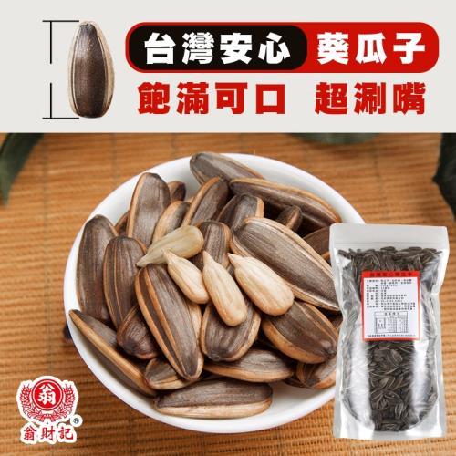MIT安心食超涮嘴葵瓜子(3包)/