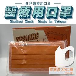 鈺祥 雙鋼印 一般醫療口罩-蜜糖橙(50入盒裝) 台灣製造