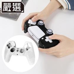 嚴選 PS5遊戲手把顆粒防滑抗污矽膠保護套 白