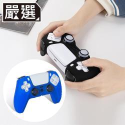 嚴選 PS5遊戲手把顆粒防滑抗污矽膠保護套 藍