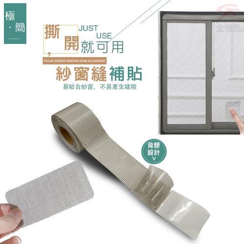 DIY隨意剪紗窗修補貼1組2捲 金德恩