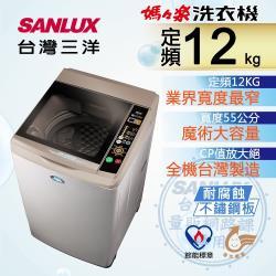 SANLUX台灣三洋 12公斤單槽洗衣機 SW-12AS6A-庫