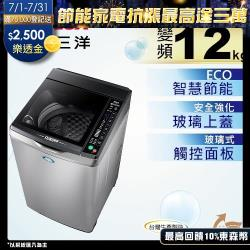 SANLUX台灣三洋 12公斤變頻單槽洗衣機 SW-12DVG-庫