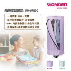 WONDER旺德 吊掛式烘衣機 WH-W08DC薰衣草紫/清新薄荷