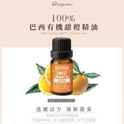 Origreen 源色  100%有機巴西甜橙精油 - 10ml