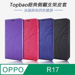 Topbao OPPO R17 冰晶蠶絲質感隱磁插卡保護皮套 藍色