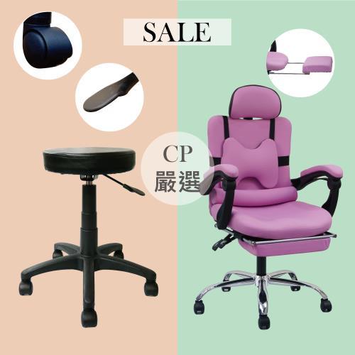 【Color Play精品生活館】好事成雙 愛爾蘭腳墊電腦椅+卡蘿旋轉升降圓凳-型錄