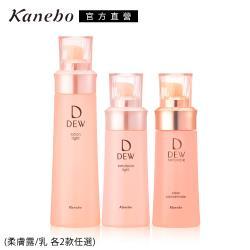 Kanebo 佳麗寶 DEW水潤柔膚新春完美保養三件組(2款任選)