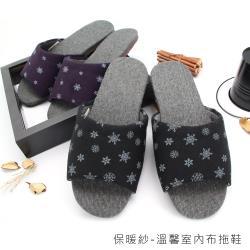 【333家居鞋館】保暖紗 溫馨室內布拖鞋