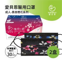【愛貝恩】MIT 雙鋼印成人醫用口罩-黑夜櫻花系列(30入*2盒)