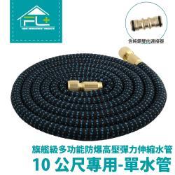 FL生活+  旗艦級多功能防爆高壓彈力伸縮水管-10公尺-單水管(水管+雙通)