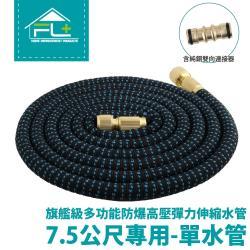 FL生活+  旗艦級多功能防爆高壓彈力伸縮水管-7.5公尺-單水管(水管+雙通)
