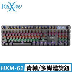 FOXXRAY 旋音戰狐機械電競鍵盤(FXR-HKM-61/青軸)