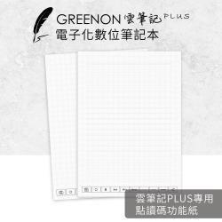 【點讀碼功能紙】GREENON 雲筆記Plus 專用 (20張)
