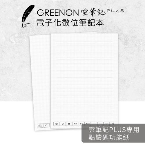 【點讀碼功能紙】GREENON