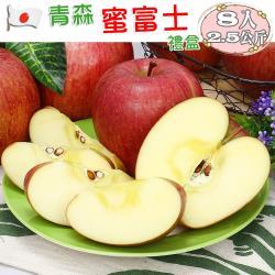 愛蜜果 日本青森蜜富士蘋果8顆禮盒(約2.5公斤/盒)