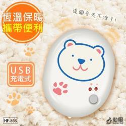 【勳風】熊熊不冷 暖手寶/暖暖寶/電暖蛋(HF-863) - 2入組 (庫)