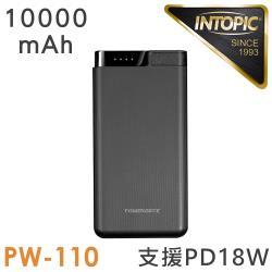 INTOPIC 廣鼎 10000mAh 18W雙向快充超薄型行動電源(PW-110)