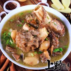 【上野物產】無騷味炭烤養生 羊肉爐(1100g±10%/固形物220g/包)x6包