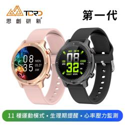 【TCRD】T-Lohas樂活智慧手錶 ‖ 心率/血壓/生理期提醒/運動/氣質/時尚