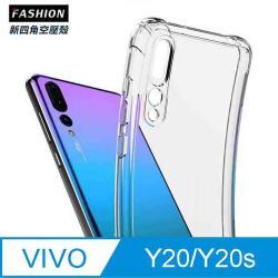 vivo Y20/Y20s TPU 新四角透明防撞手機殼