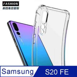 Samsung Galaxy S20 FE TPU 新四角透明防撞手機殼