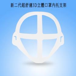 【30入】MS08B新二代超舒適透氣3D立體口罩內托支架(20大+10小)