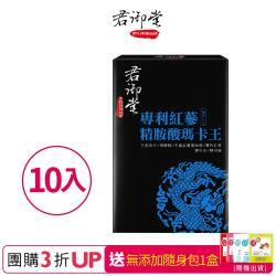 君御堂-專利紅蔘精胺酸瑪卡王X10盒