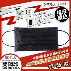 永猷 雙鋼印拋棄式成人/兒童3D立體醫用口罩-1盒組(50入*1盒)