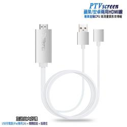 【HMA33閃亮銀】二代PTVscreen蘋果/安卓兩用HDMI鏡像影音線(加贈3大好禮)