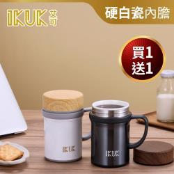 (買1送1)IKUK艾可 陶瓷保溫-手把杯410ml保溫瓶