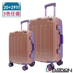 義大利BATOLON  浩瀚雙色TSA鎖PC鋁框箱/行李箱 (20+29吋)